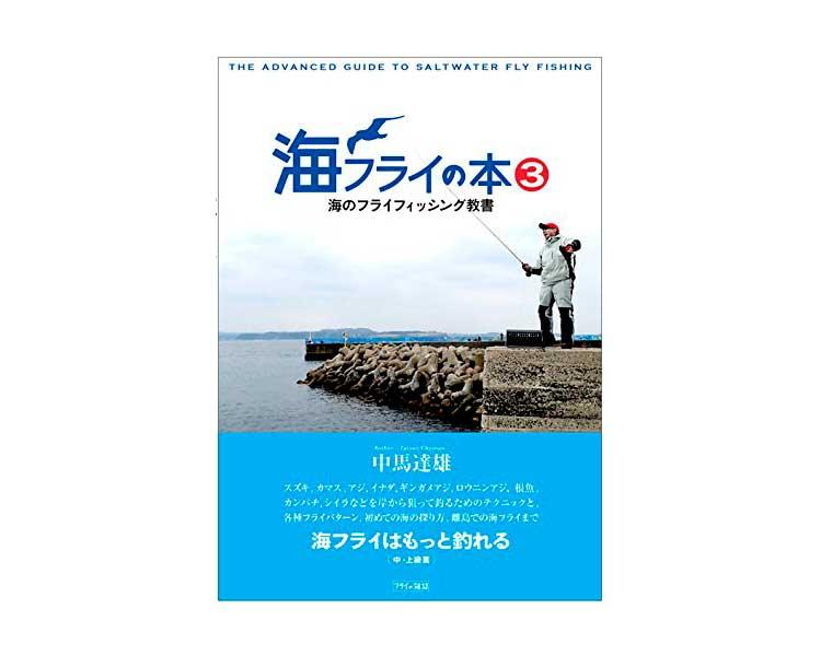 海フライの本3 海のフライフィッシング教書