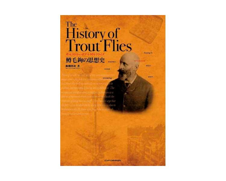 The History of Trout Flies(ザ・ヒストリー・オブ・トラウトフライズ)  鱒毛鉤の思想史