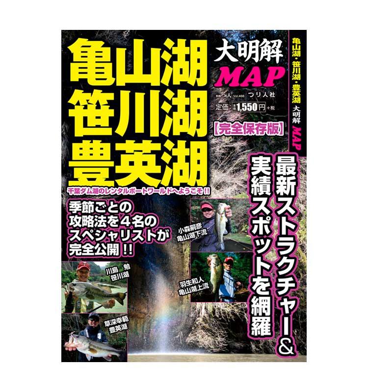 亀山湖 笹川湖 豊英湖 大明解MAP