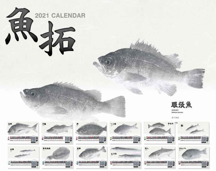 2021年シマノ魚拓カレンダー