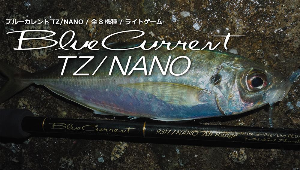 ブルーカレントTZ/NANO【Blue Current TZ/NANO】