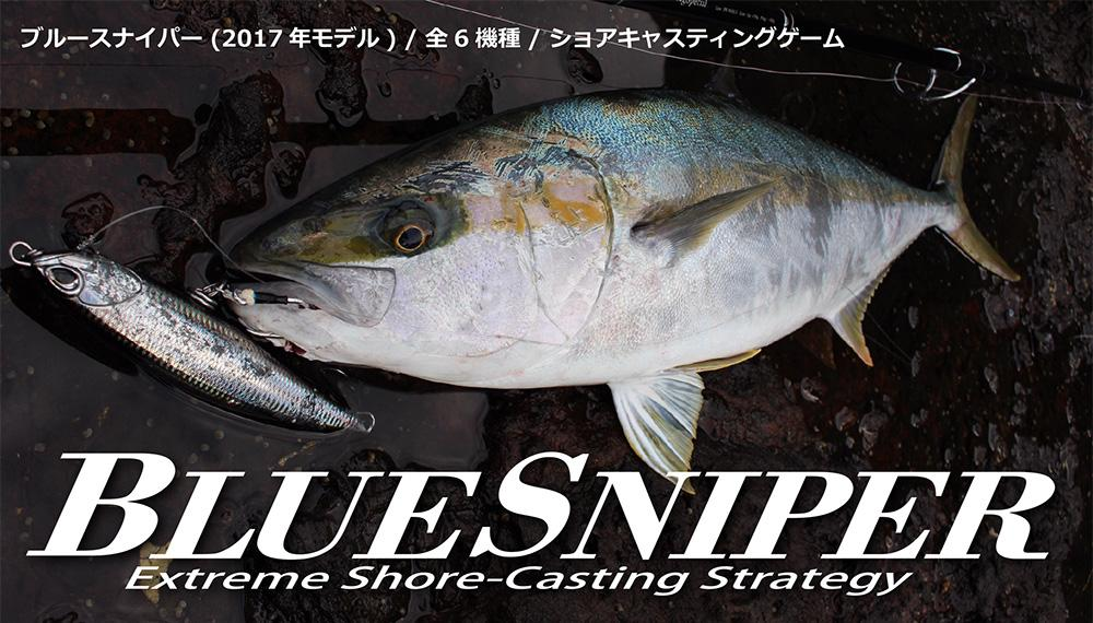 ブルースナイパー【BlueSniper Shore Plugging&Jigging】