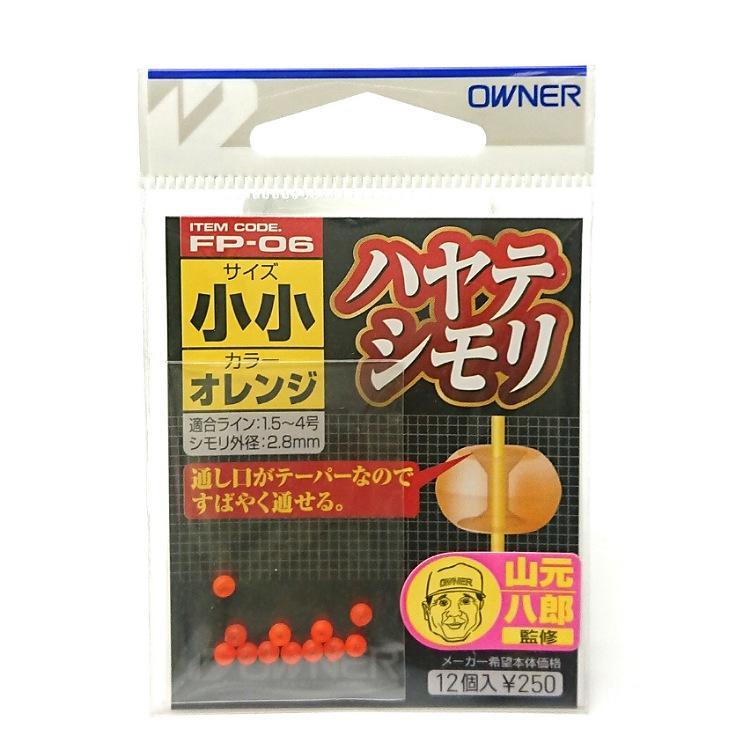 オーナー ハヤテシモリ オレンジ小小