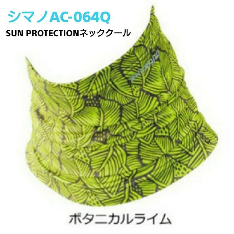 シマノ AC-064Q SUN PROTECTION ネッククール ボタニカルライム