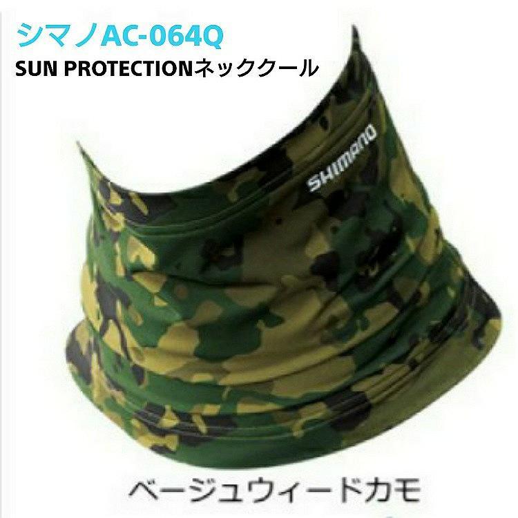 シマノ AC-064Q SUN PROTECTION ネッククール ベージュウィ―ドカモ