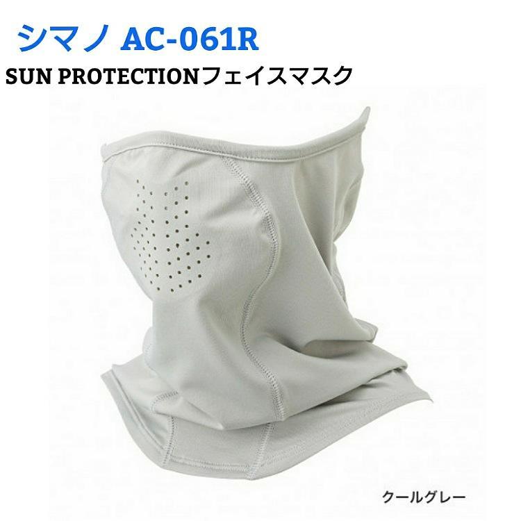 シマノ AC-061R SUN PROTECTION フェイスマスク クールグレー