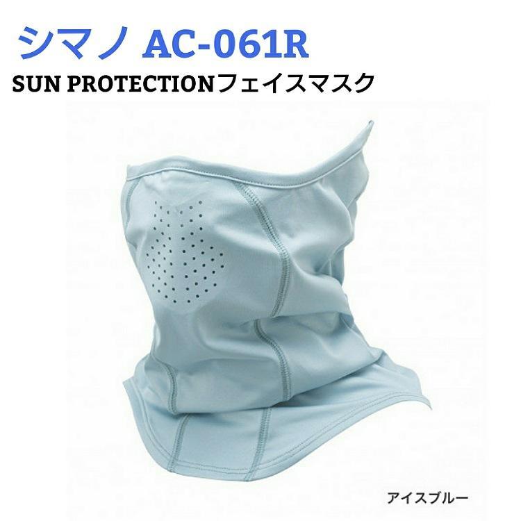 シマノ AC-061R SUN PROTECTION フェイスマスク アイスブルー