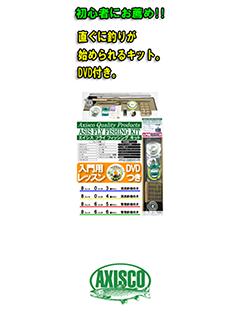 ASIS Flyfishing Kit Model : 8'0