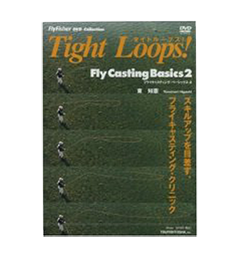 TIGHT LOOP!! Fly Casting Basics 2