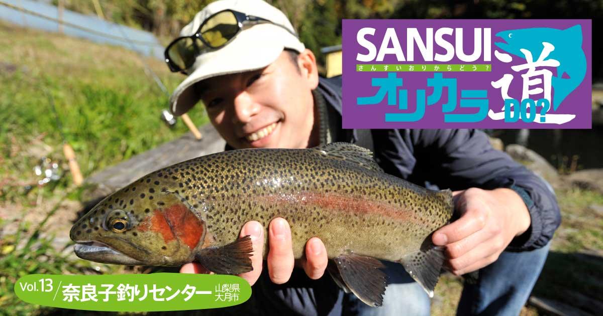 サンスイオリカラ道 vol.13 山梨県大月市 奈良子釣りセンター