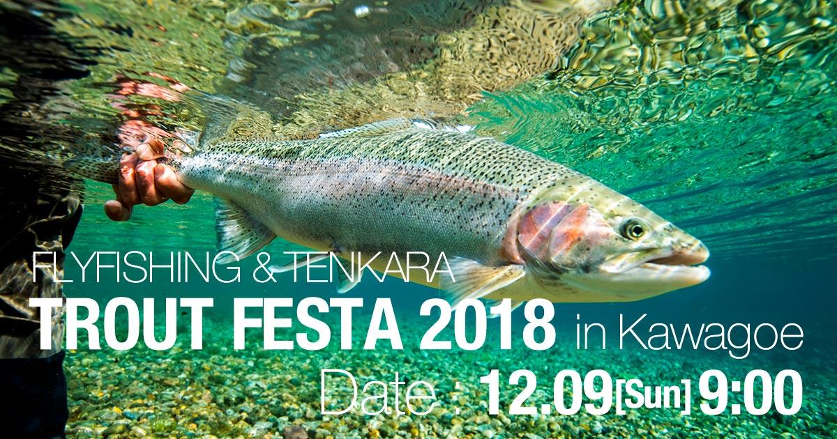 trout festa 2018 in kawagoe トラウトフェスタ2018 川越水上公園